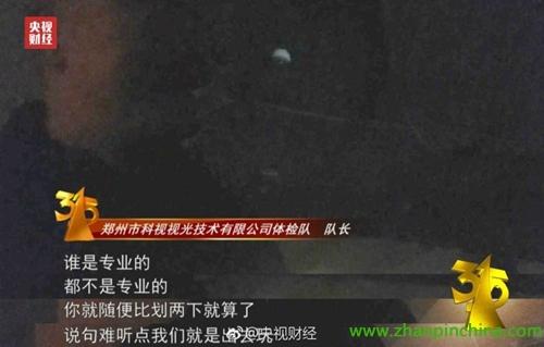 被曝光的体检队队长称体检时随便比划两下就算了。图片来源:央视财经微博。