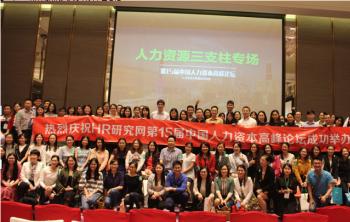 1000名HR+相聚广州,HR研究网15届论坛完美收官