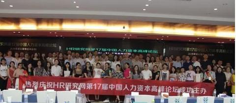 热烈祝贺武汉HR研究网第17届中国人力资源高峰论坛场圆满举办