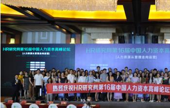 7月9日600名HR齐聚北京,HR研究网第16届中国人力资本论坛圆满成功!