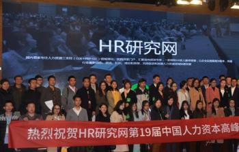 2000HR相聚深圳,热烈祝贺HR研究网第19届中国人力资本论坛收官之作圆满成功!