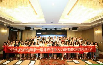喜讯丨HR研究网第一届地产行业人力资源论坛圆满成功!