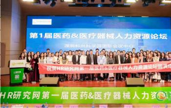 10月21日,300名深圳HR精英见证首届医药&医疗企业人力资源论坛