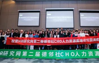 11月25日,300名CHO齐聚鹏城见证HR研究网德邻社第二届人力资源高端论坛成功主办