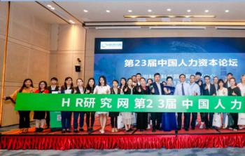 12月23日,1300名深圳HR见证HR研究网第23届中国人力资本论坛成功主办