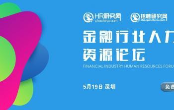 300+HR精英齐聚深圳,HR研究网第2届金融行业人力资源论坛圆满落幕