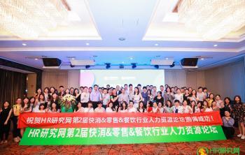 300+HR齐聚,HR研究网第2届快消&零售&餐饮行业人力资源论坛圆满落幕