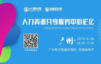 报名倒计时,6月30日本周末。顶端HR大咖约你广州一起构建HR共享服务中心