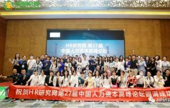 9月18日,1200+名深圳HR见证HR研究网第27届中国人力资本论坛成功主办