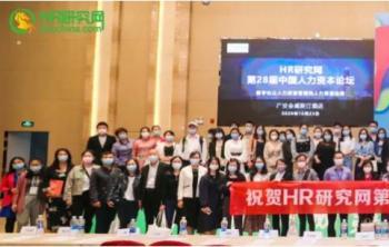 10月23日,1100+名广州HR见证HR研究网第28届中国人力资本论坛成功主办