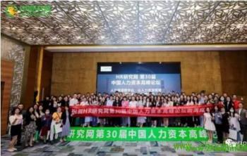 4月16日,1200HR+齐聚深圳,见证HR研究网第30届中国人力资本论坛成功主办