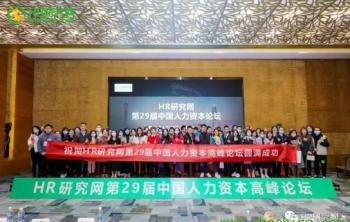 12月18日,1500+名深圳HR见证HR研究网第29届中国人力资本论坛成功主办