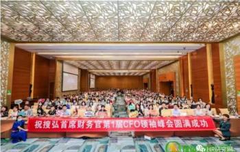 5月14日,700名CFO+齐聚深圳,见证首届搜弘首席财务官CFO领袖峰会成功主办