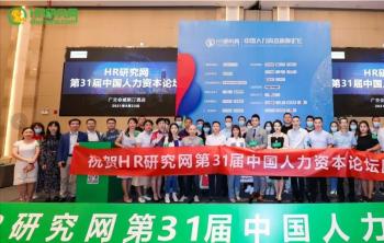 9月23日,广州,HR研究网第31届中国人力资本论坛在广交会威斯汀酒店成功举办